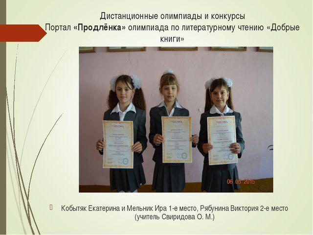 Дистанционные олимпиады и конкурсы Портал «Продлёнка» олимпиада по литературн...