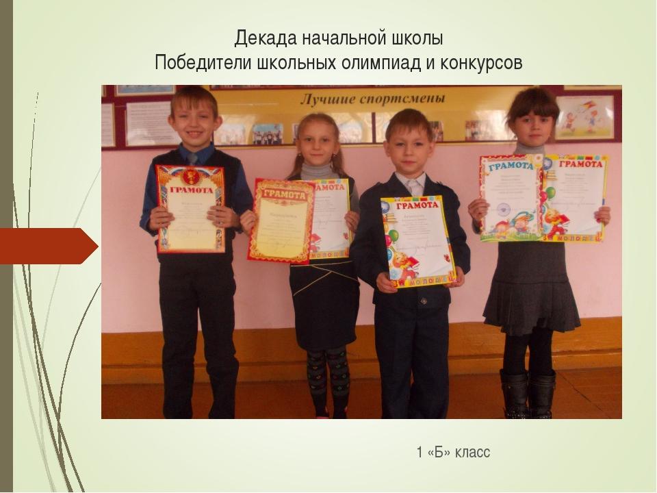 Декада начальной школы Победители школьных олимпиад и конкурсов 1 «Б» класс