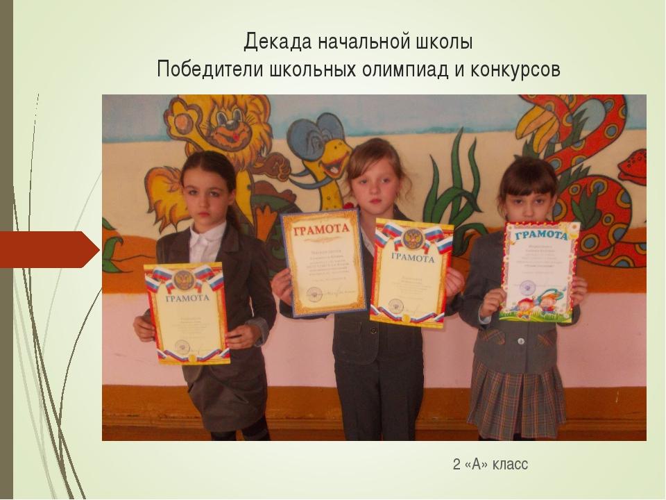 Декада начальной школы Победители школьных олимпиад и конкурсов 2 «А» класс