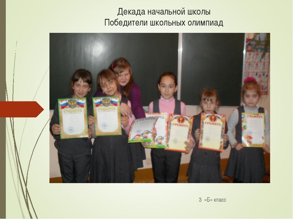 Декада начальной школы Победители школьных олимпиад 3 «Б» класс