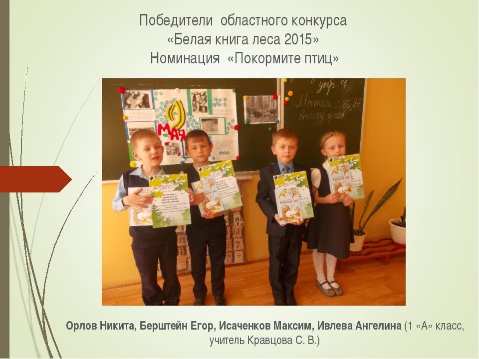 Победители областного конкурса «Белая книга леса 2015» Номинация «Покормите...