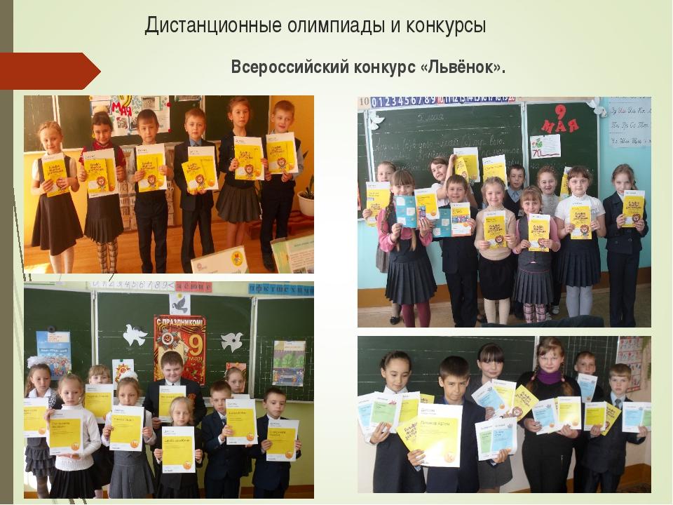 Дистанционные олимпиады и конкурсы Всероссийский конкурс «Львёнок».