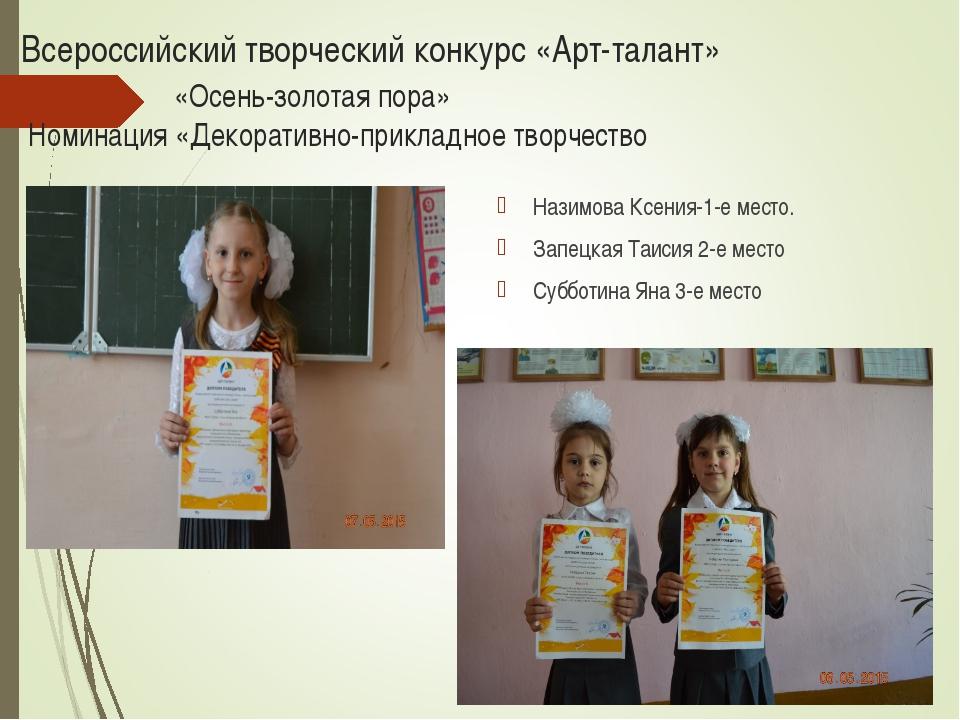 Всероссийский творческий конкурс «Арт-талант» «Осень-золотая пора» Номинация...