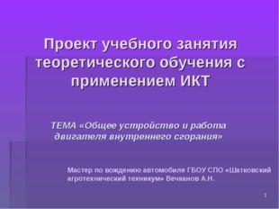 Проект учебного занятия теоретического обучения с применением ИКТ ТЕМА «Общее