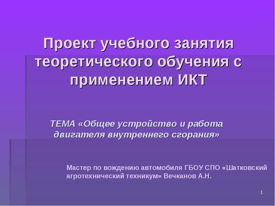 Проект учебного занятия теоретического обучения с применением ИКТ ТЕМА «Общее...
