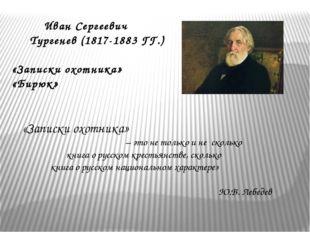 Иван Сергеевич Тургенев (1817-1883 ГГ.) «Записки охотника» «Бирюк» «Записки
