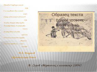 В. Серов «Мужичок с ноготок» (1896) Однажды, в студеную зимнюю пору Я из ле