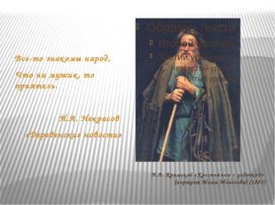 Н.А. Крамской «Крестьянин с уздечкой» (портрет Мины Моисеева) (1883) Все-то з