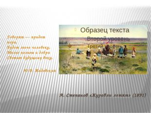 А. Степанов «Журавли летят» (1891) Говорят — придет пора, Будет легче человек