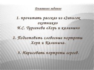 Домашнее задание 1. прочитать рассказ из «Записок охотника» И.С. Тургенева «Х