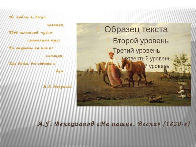 А.Г. Венецианов «На пашне. Весна» (1820-е) Но люблю я, весна золотая, Твой сп...