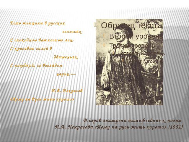 В.серов «матрена тимофеевна» к поэме Н.А. Некрасова «Кому на руси жить хорошо...