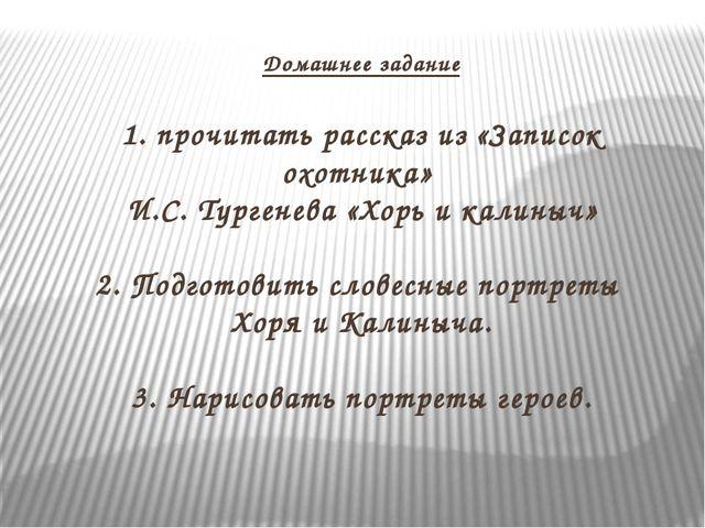 Домашнее задание 1. прочитать рассказ из «Записок охотника» И.С. Тургенева «Х...