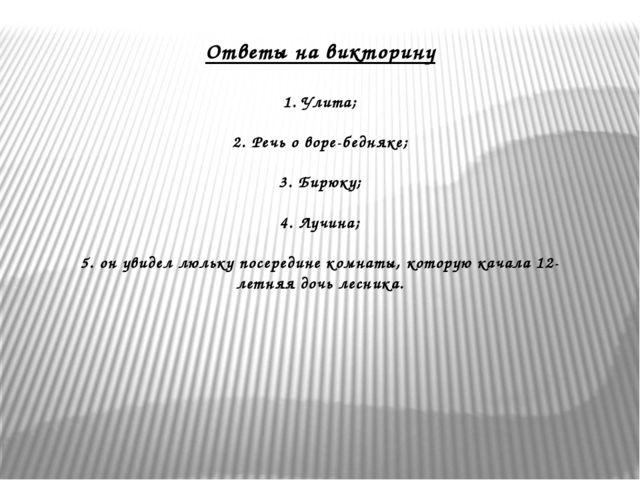 Ответы на викторину 1. Улита; 2. Речь о воре-бедняке; 3. Бирюку; 4. Лучина; 5...