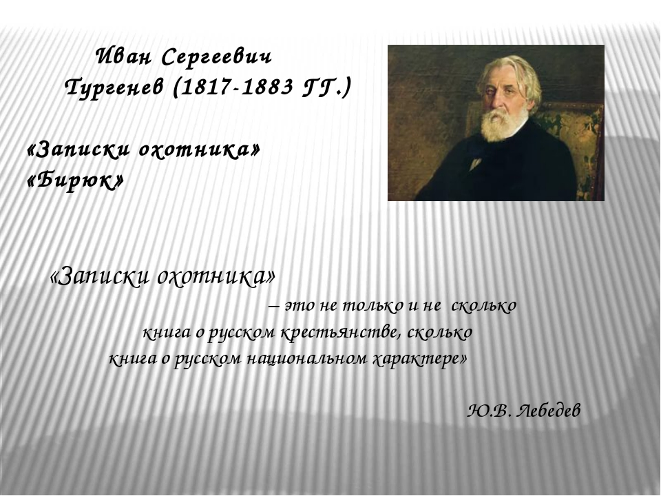 Иван Сергеевич Тургенев (1817-1883 ГГ.) «Записки охотника» «Бирюк» «Записки...
