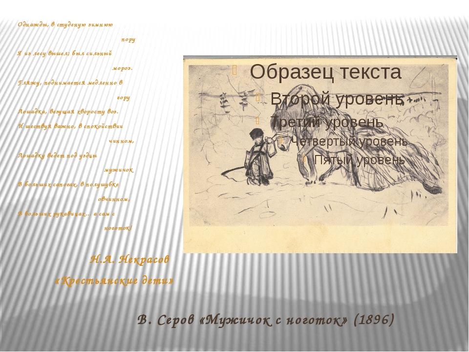 В. Серов «Мужичок с ноготок» (1896) Однажды, в студеную зимнюю пору Я из ле...