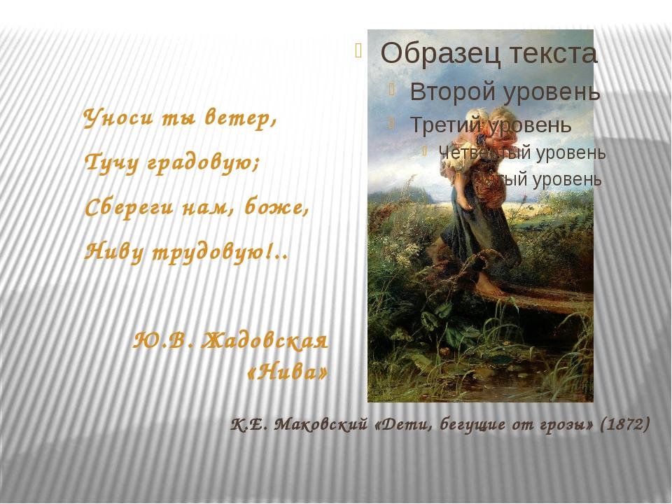 К.Е. Маковский «Дети, бегущие от грозы» (1872) Уноси ты ветер, Тучу градовую;...