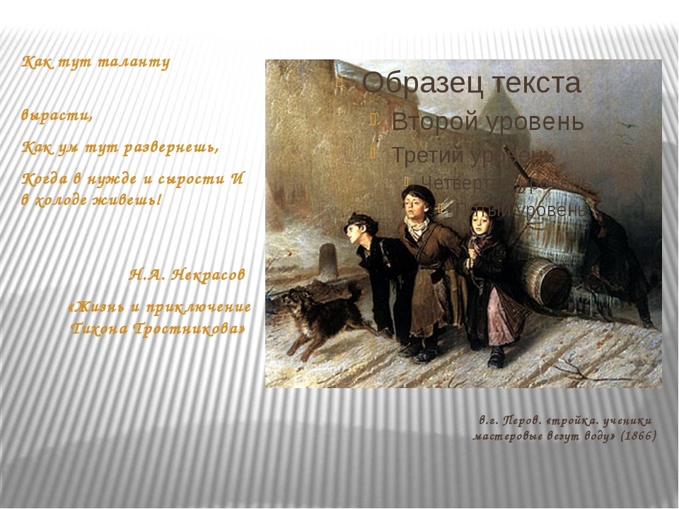 в.г. Перов. «тройка. ученики мастеровые везут воду» (1866) Как тут таланту вы...