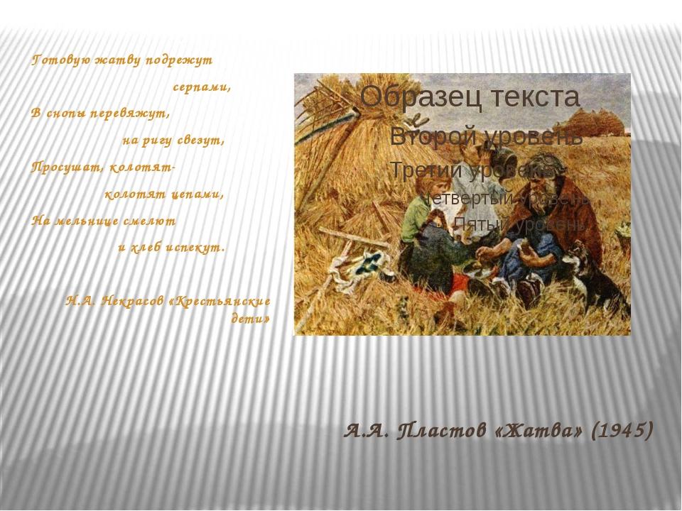 А.А. Пластов «Жатва» (1945) Готовуюжатвуподрежут серпами, В снопы перевяжу...