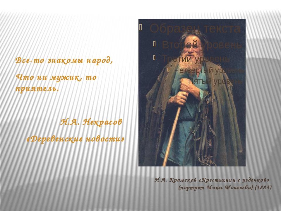 Н.А. Крамской «Крестьянин с уздечкой» (портрет Мины Моисеева) (1883) Все-то з...
