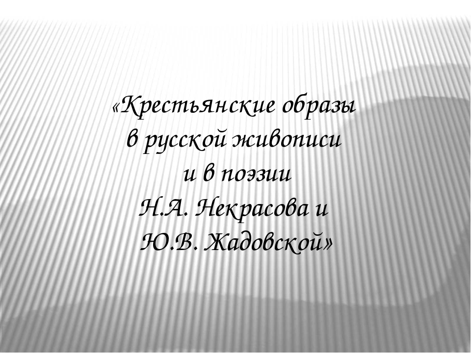 «Крестьянские образы в русской живописи и в поэзии Н.А. Некрасова и Ю.В. Жад...