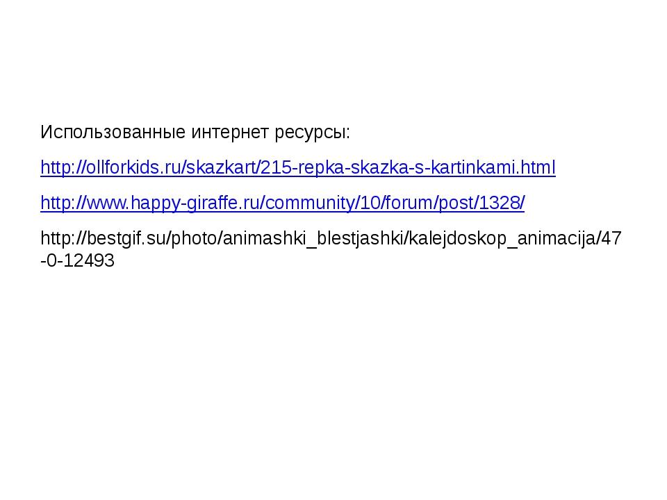 Использованные интернет ресурсы: http://ollforkids.ru/skazkart/215-repka-ska...
