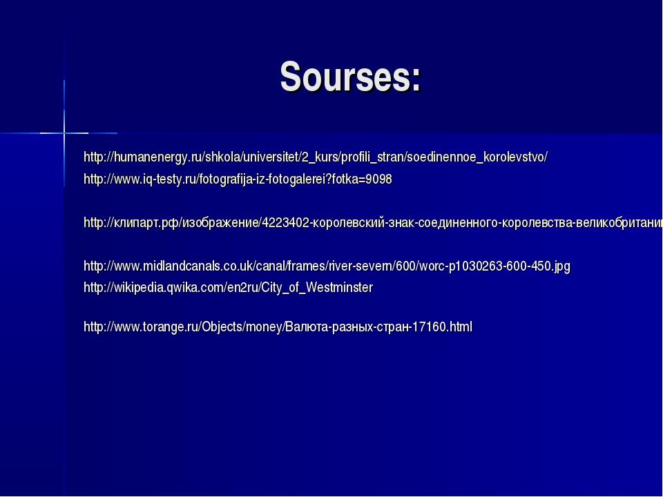 Sourses: http://humanenergy.ru/shkola/universitet/2_kurs/profili_stran/soedin...
