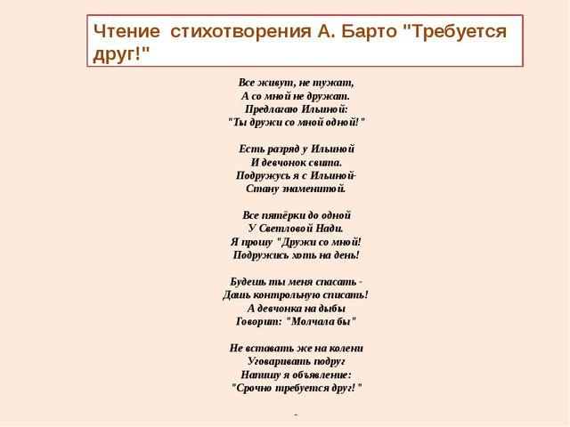 """Все живут, не тужат, А со мной не дружат. Предлагаю Ильиной: """"Ты дружи со мн..."""