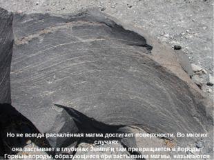 Но не всегда раскалённая магма достигает поверхности. Во многих случаях она з
