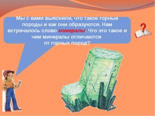 Мы с вами выяснили, что такое горные породы и как они образуются. Нам встреча