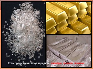 Есть среди минералов и редкие: серебро, золото, алмазы.