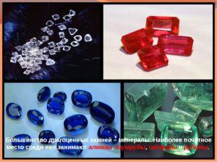 Большинство драгоценных камней – минералы. Наиболее почётное место среди них