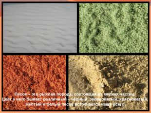 Песок – это рыхлая порода, состоящая из мелких частиц. Цвет у него бывает раз