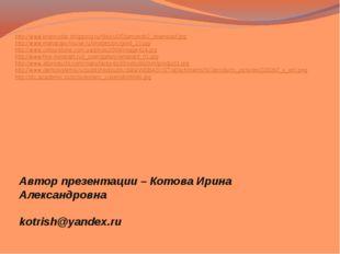 Автор презентации – Котова Ирина Александровна kotrish@yandex.ru http://www.