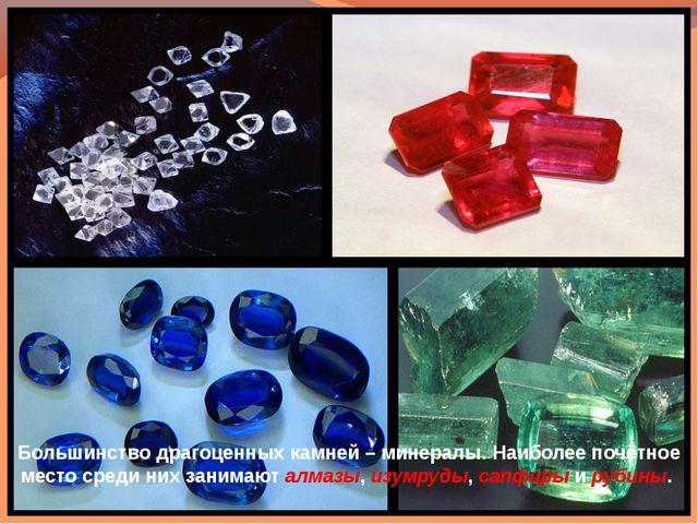 Большинство драгоценных камней – минералы. Наиболее почётное место среди них...