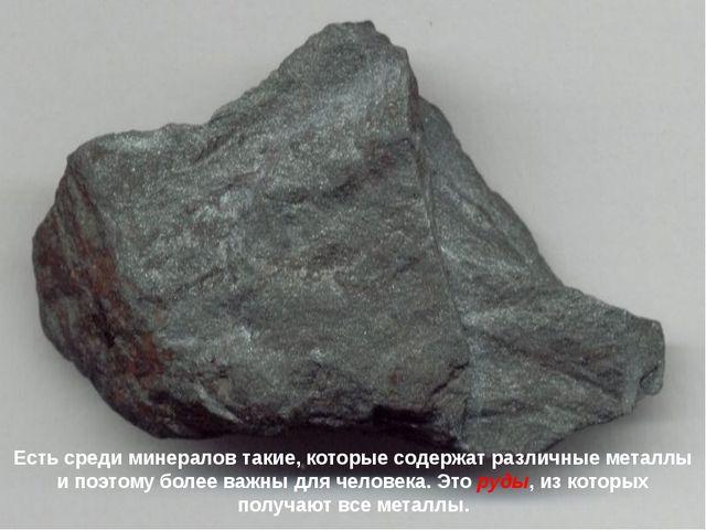 Есть среди минералов такие, которые содержат различные металлы и поэтому боле...