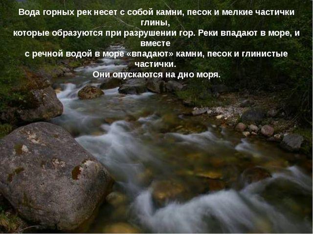 Вода горных рек несет с собой камни, песок и мелкие частички глины, которые о...