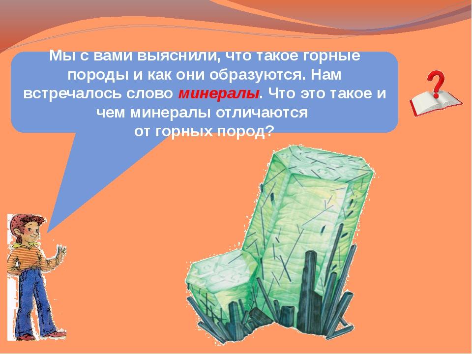 Мы с вами выяснили, что такое горные породы и как они образуются. Нам встреча...