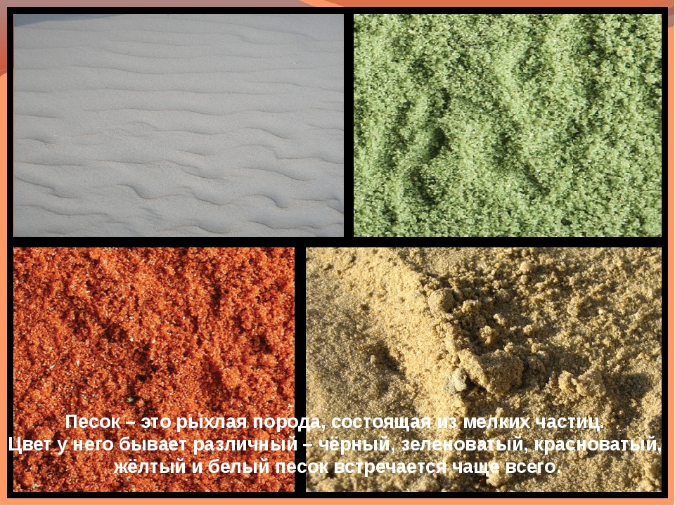 Песок – это рыхлая порода, состоящая из мелких частиц. Цвет у него бывает раз...