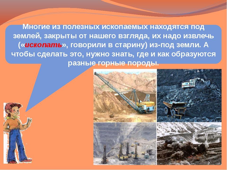 Многие из полезных ископаемых находятся под землей, закрыты от нашего взгляда...