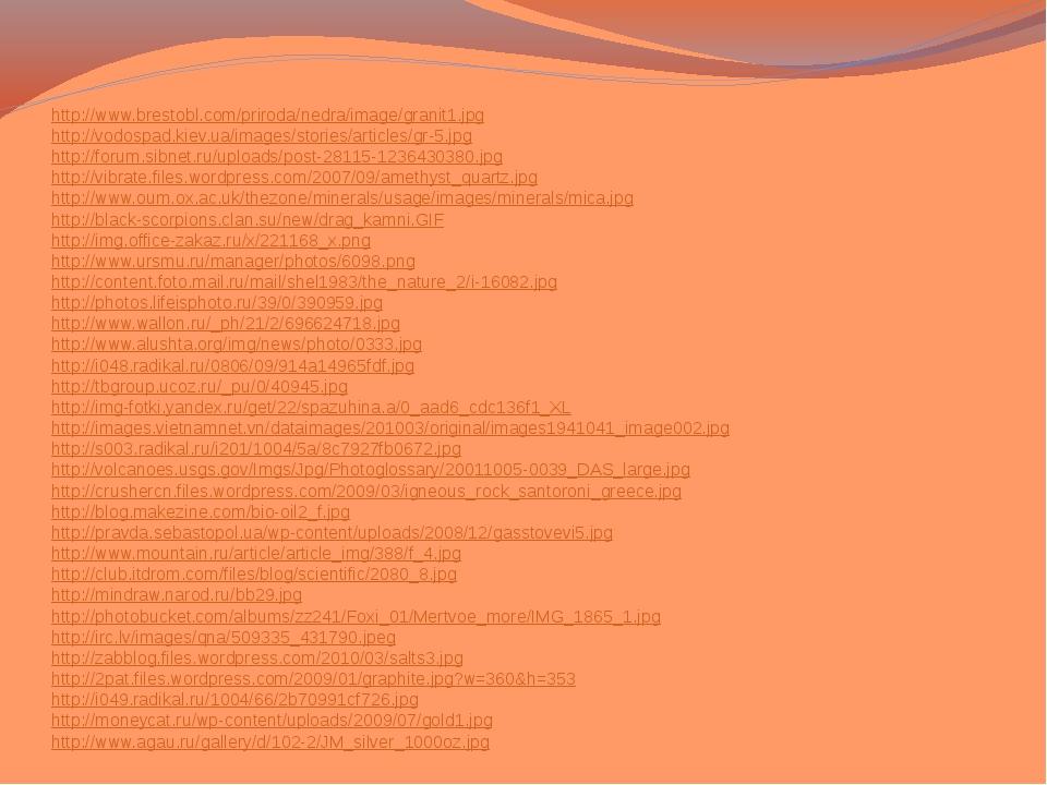 http://www.brestobl.com/priroda/nedra/image/granit1.jpg http://vodospad.kiev...