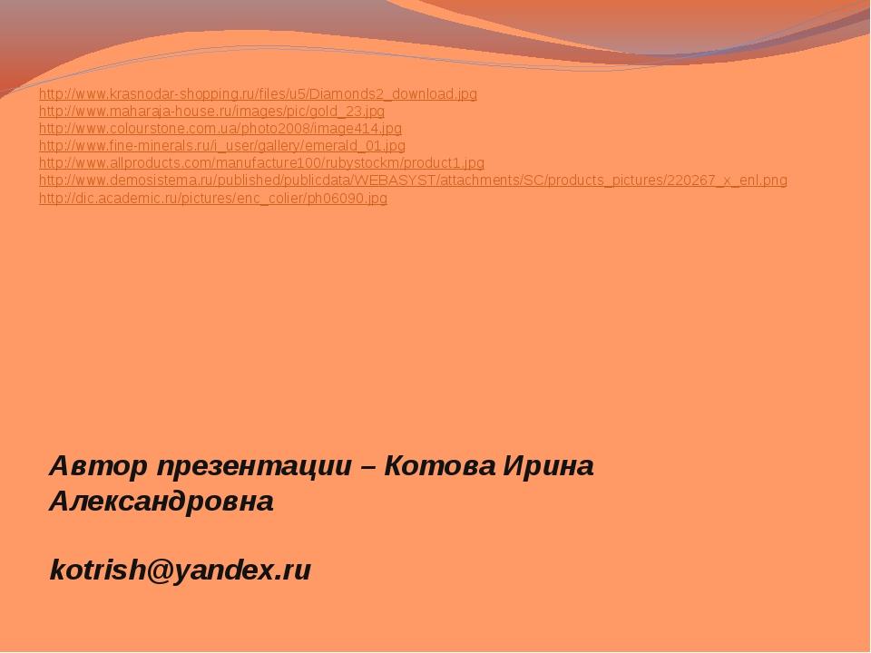 Автор презентации – Котова Ирина Александровна kotrish@yandex.ru http://www....
