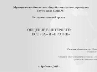 Муниципальное бюджетное общеобразовательное учреждение Трубчевская СОШ №1 Исс