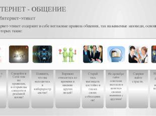 ИНТЕРНЕТ - ОБЩЕНИЕ 1.3 Интернет-этикет Интернет-этикет содержит в себе неглас