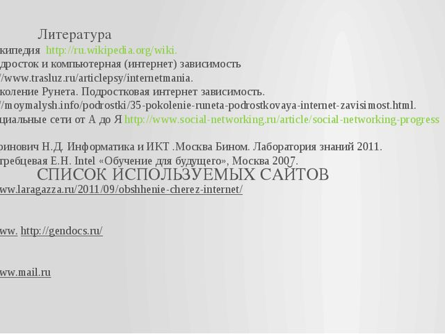 Литература Википедия http://ru.wikipedia.org/wiki. Подросток и компьютерная (...
