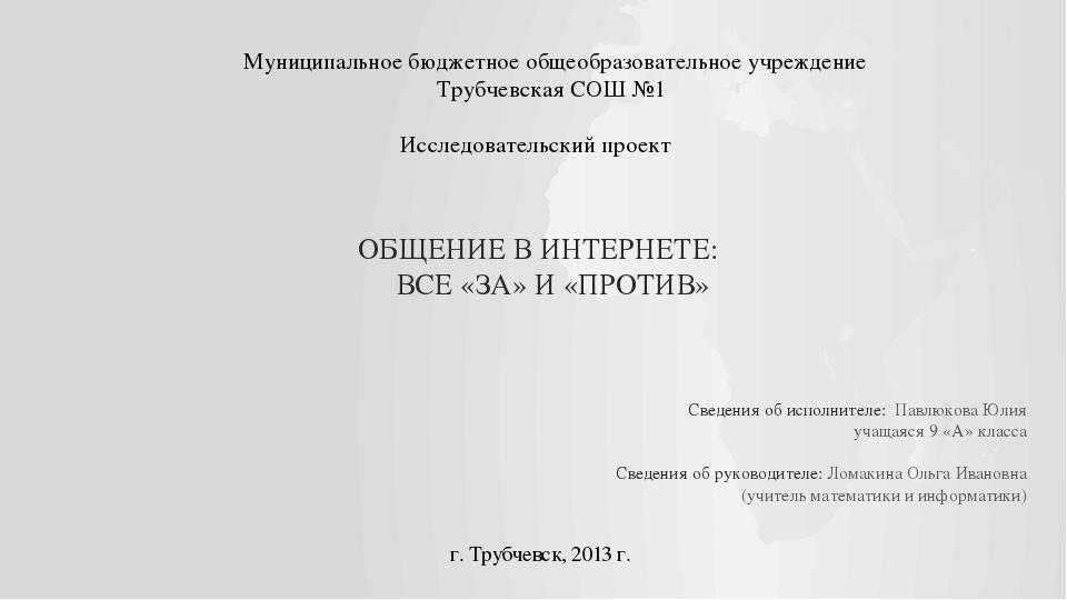 Муниципальное бюджетное общеобразовательное учреждение Трубчевская СОШ №1 Исс...