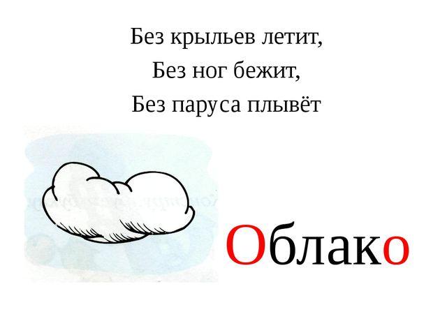 Без крыльев летит, Без ног бежит, Без паруса плывёт Облако