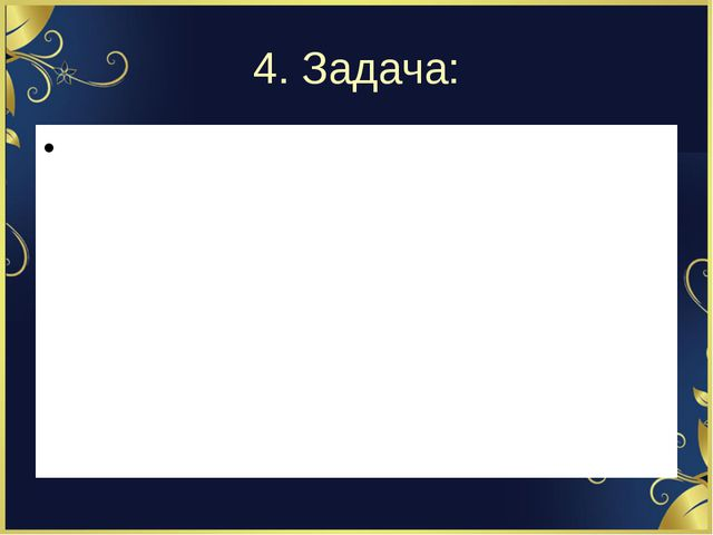 4. Задача:
