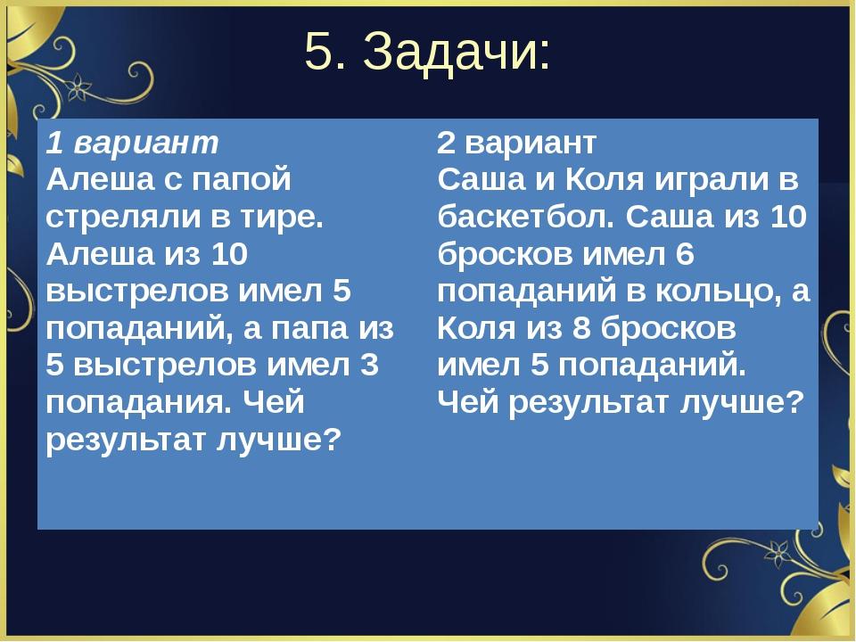 5. Задачи: 1 вариант Алеша с папой стреляли в тире. Алеша из 10 выстрелов име...