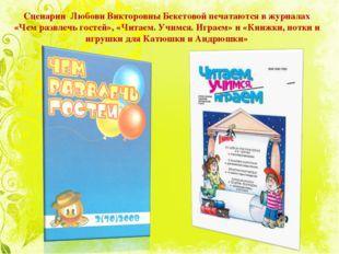 Сценарии Любови Викторовны Бекетовой печатаются в журналах «Чем развлечь гос